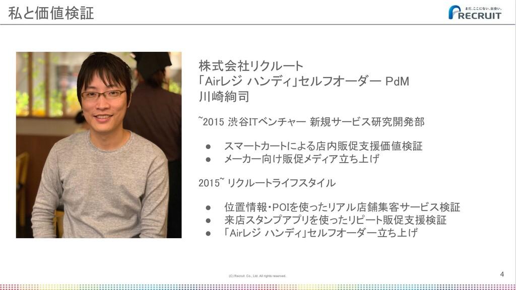 株式会社リクルート 「Airレジ ハンディ」セルフオーダー PdM  川崎絢司 ~201...