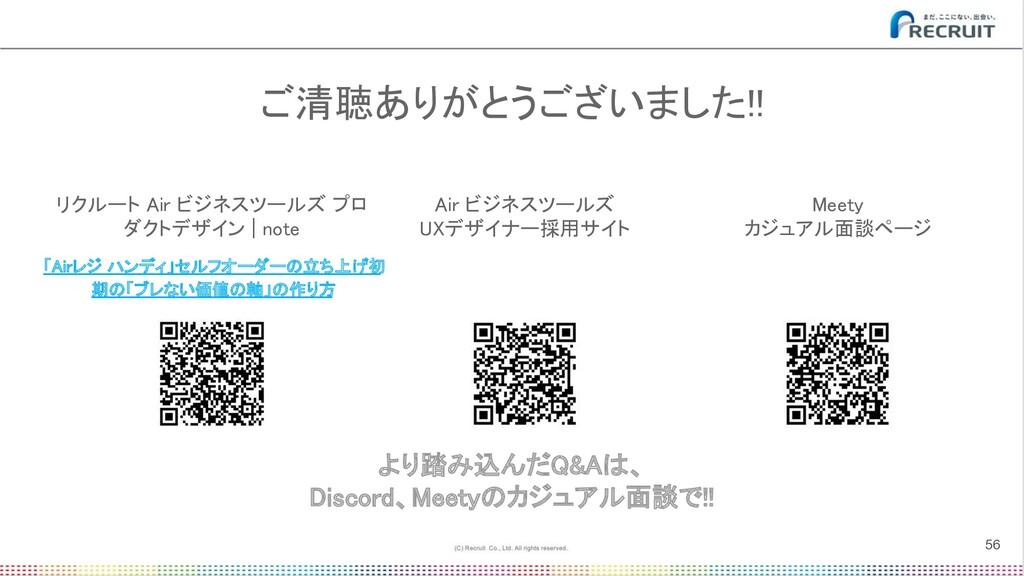 Air ビジネスツールズ UXデザイナー採用サイト ご清聴ありがとうございました!! 5...