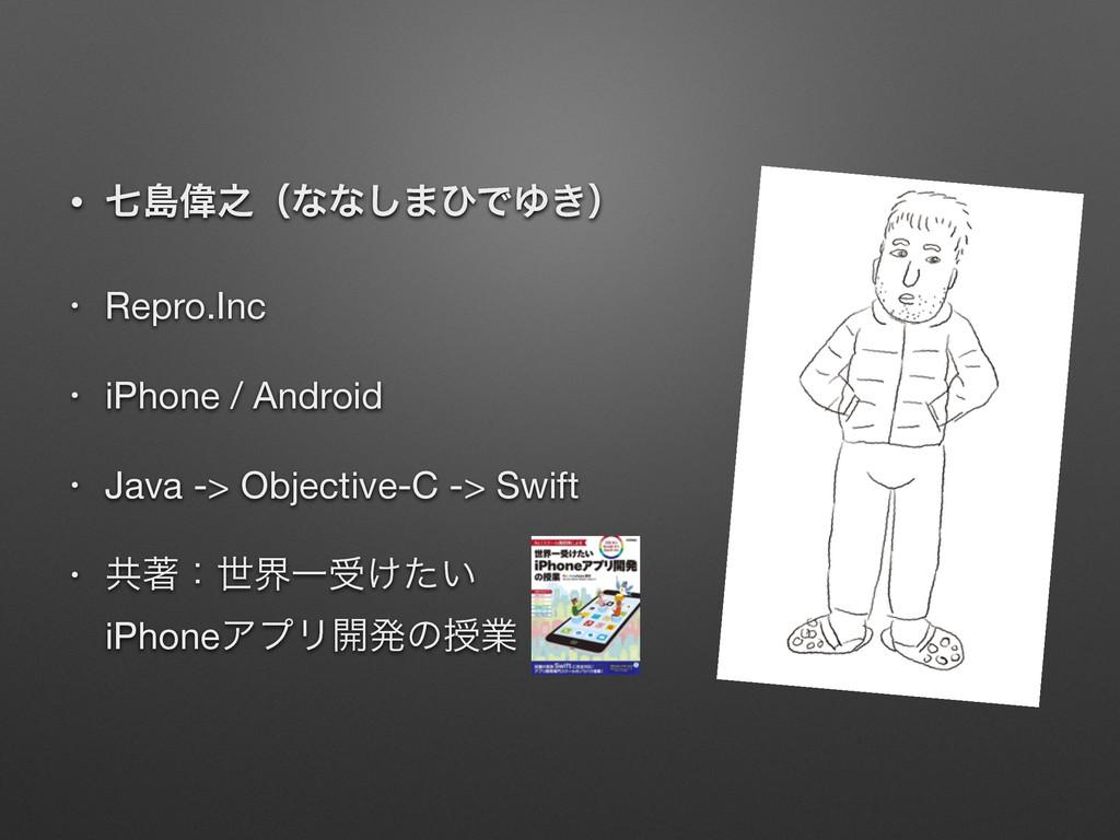 • ࣣౡҒ೭ʢͳͳ͠·ͻͰΏ͖ʣ • Repro.Inc  • iPhone / Androi...