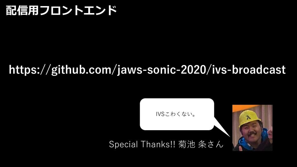 配信⽤フロントエンド https://github.com/jaws-sonic-2020/i...