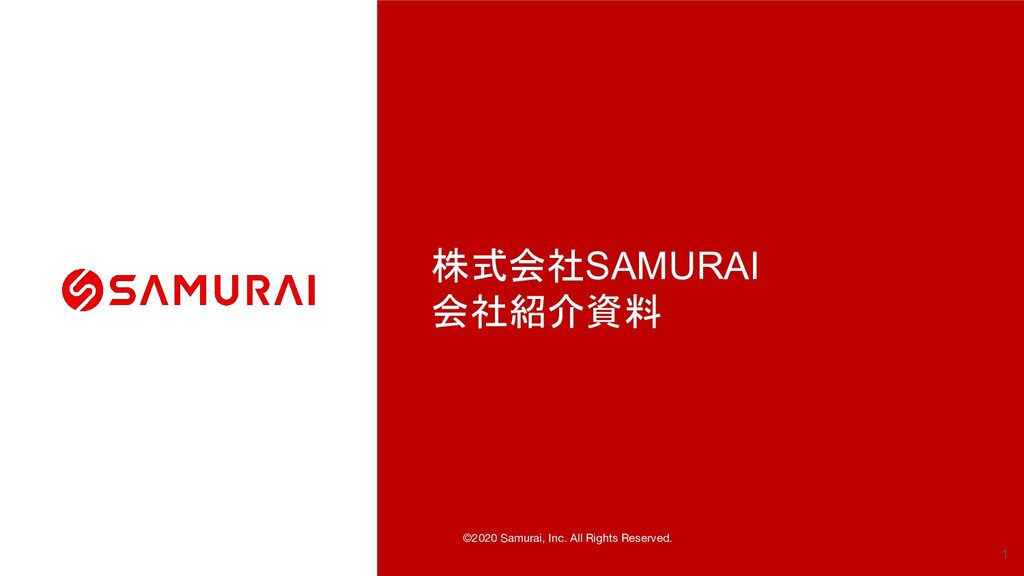 ©2020 Samurai, Inc. All Rights Reserved. 1 株式会社...