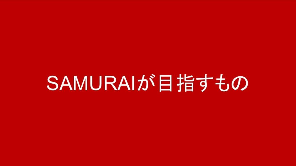SAMURAIが目指すもの
