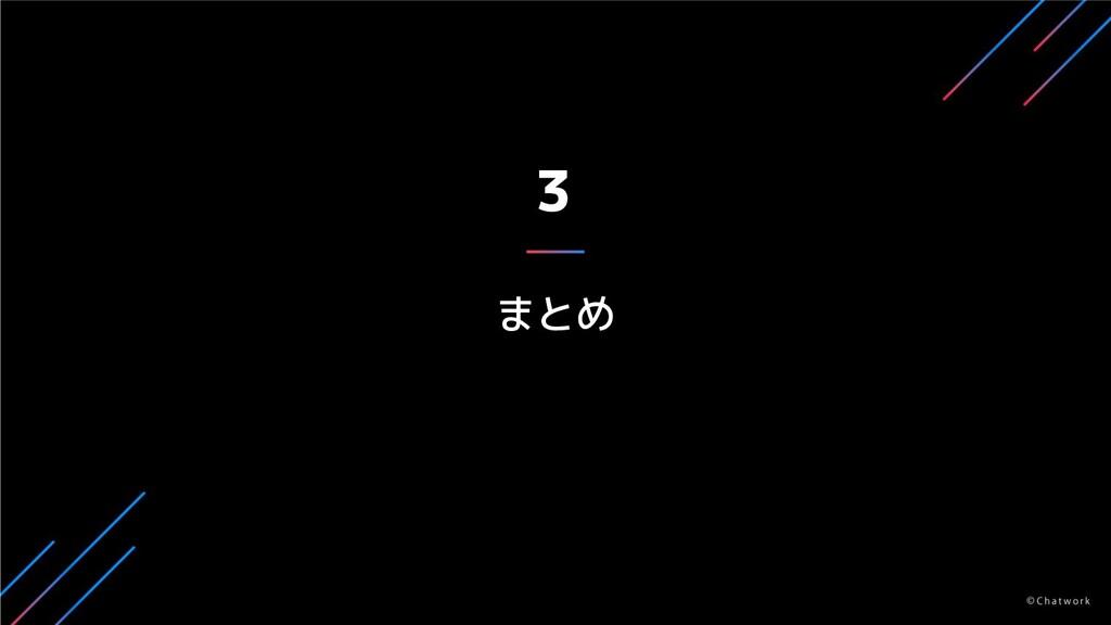 3 まとめ