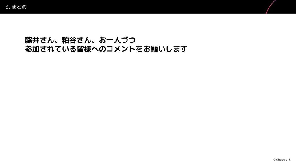 3. まとめ 藤井さん、粕谷さん、お一人づつ 参加されている皆様へのコメントをお願いします