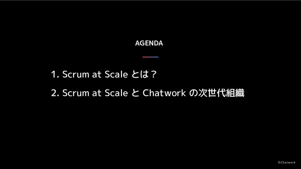 AGENDA 1. Scrum at Scale とは? 2. Scrum at Scale ...