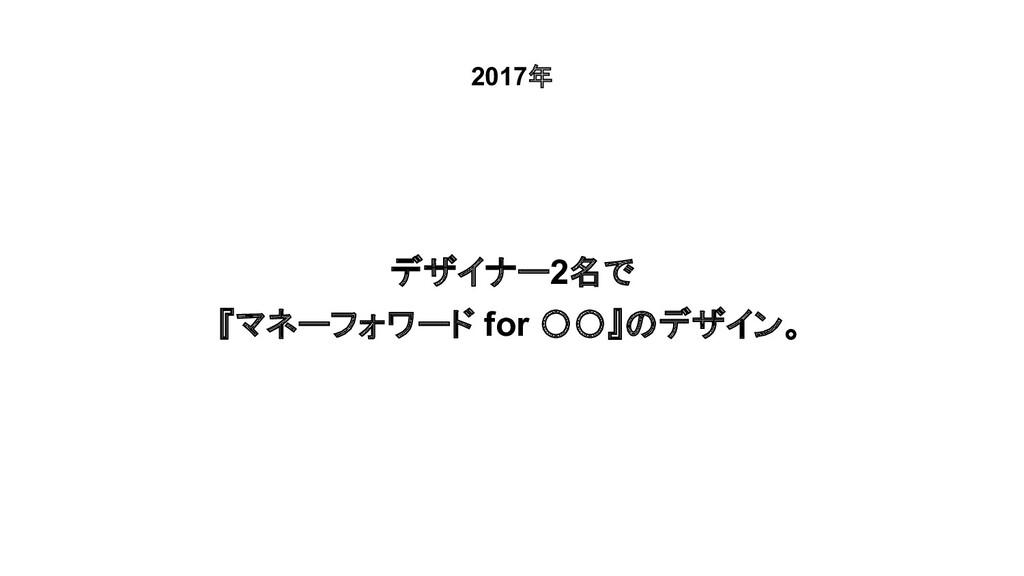 2017年 デザイナー2名で 『マネーフォワード for 〇〇』のデザイン。