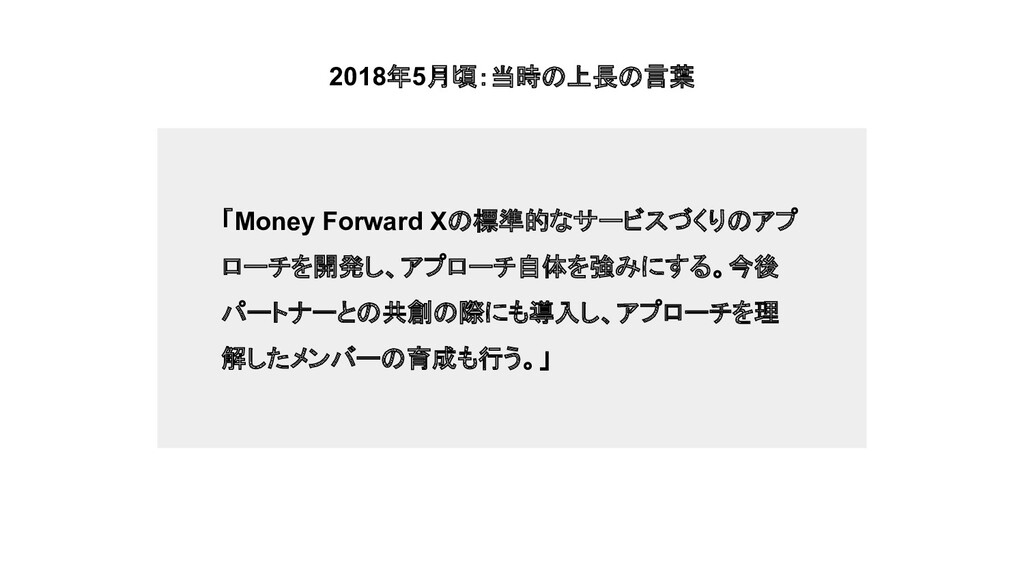 「Money Forward Xの標準的なサービスづくりのアプ ローチを開発し、アプローチ自体...