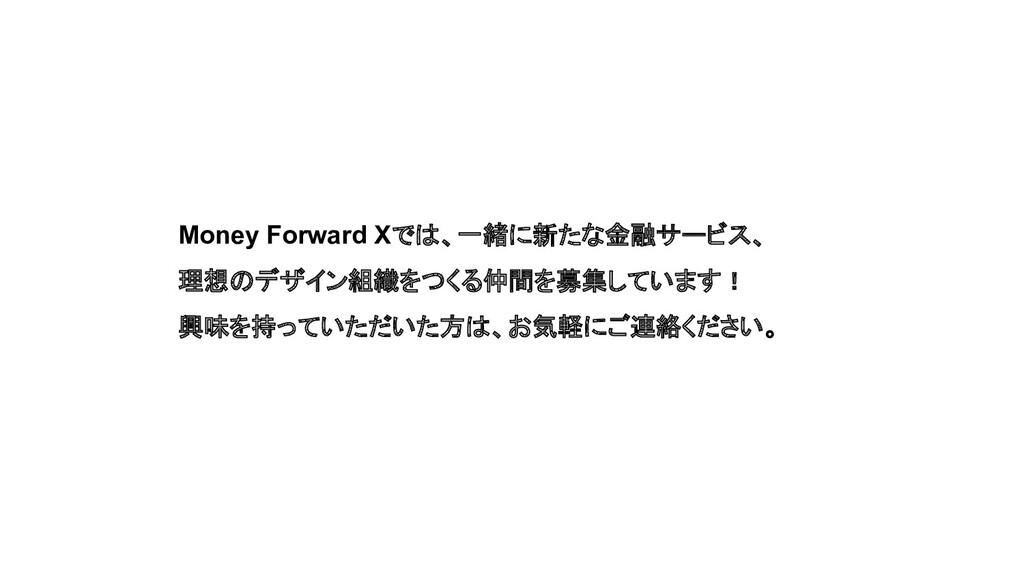 Money Forward Xでは、一緒に新たな金融サービス、 理想のデザイン組織をつくる仲間...