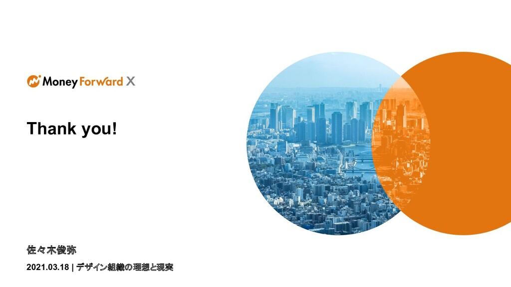 佐々木俊弥 2021.03.18 | デザイン組織の理想と現実 Thank you!