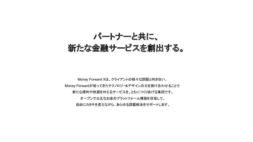 Money Forward Xは、クライアントの様々な課題と向き合い、 Money Forwa...