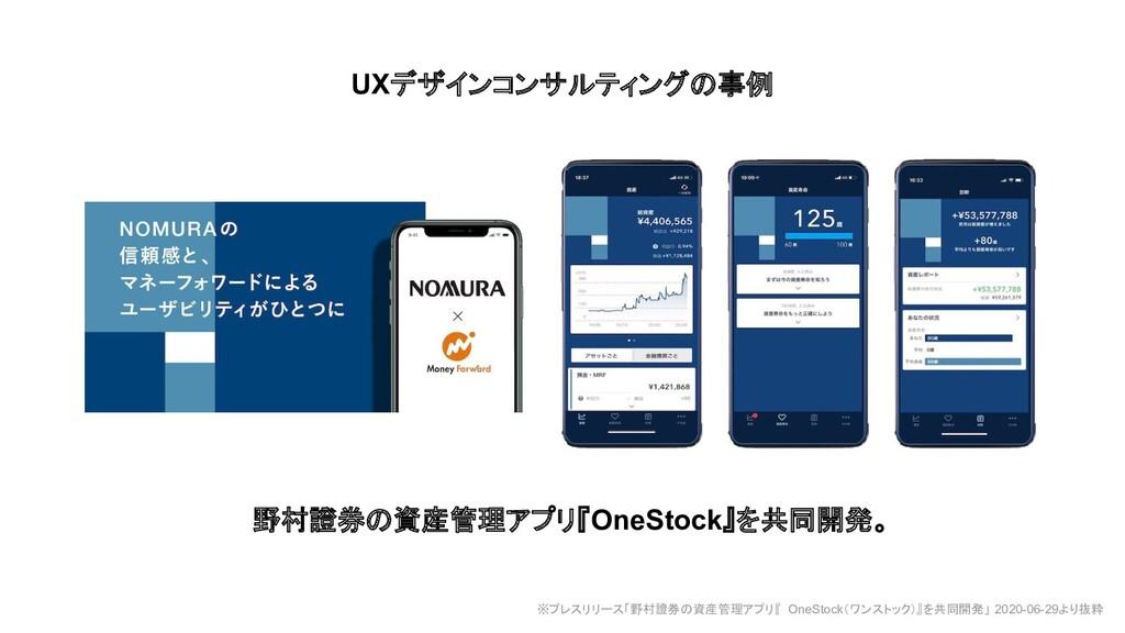 UXデザインコンサルティングの事例 ※プレスリリース「野村證券の資産管理アプリ『 OneSto...