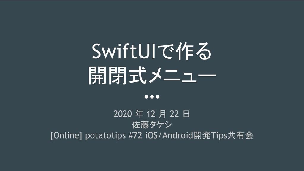 SwiftUIで作る 開閉式メニュー 2020 年 12 月 22 日 佐藤タケシ [Onli...