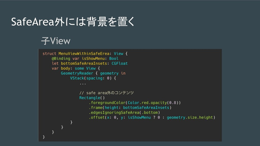 SafeArea外には背景を置く 子View