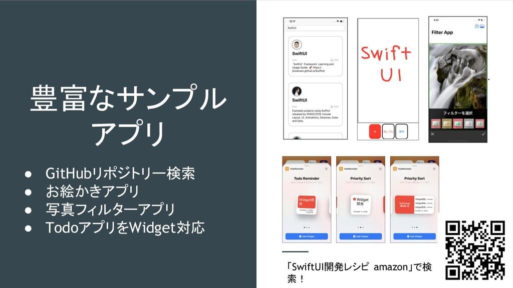 豊富なサンプル アプリ ● GitHubリポジトリー検索 ● お絵かきアプリ ● 写真フィルタ...
