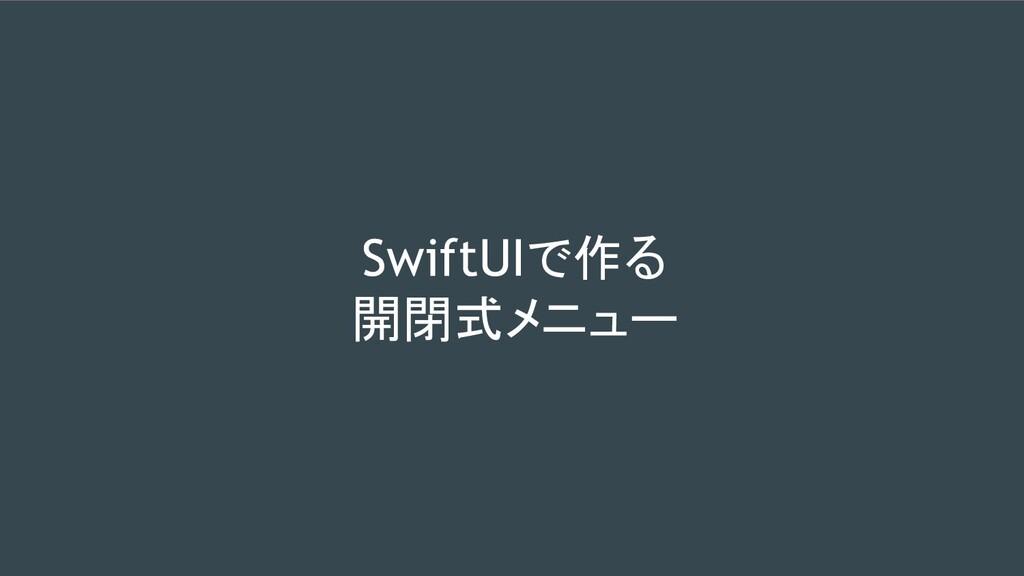 SwiftUIで作る 開閉式メニュー
