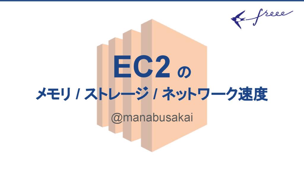 EC2 の メモリ / ストレージ / ネットワーク速度 @manabusakai