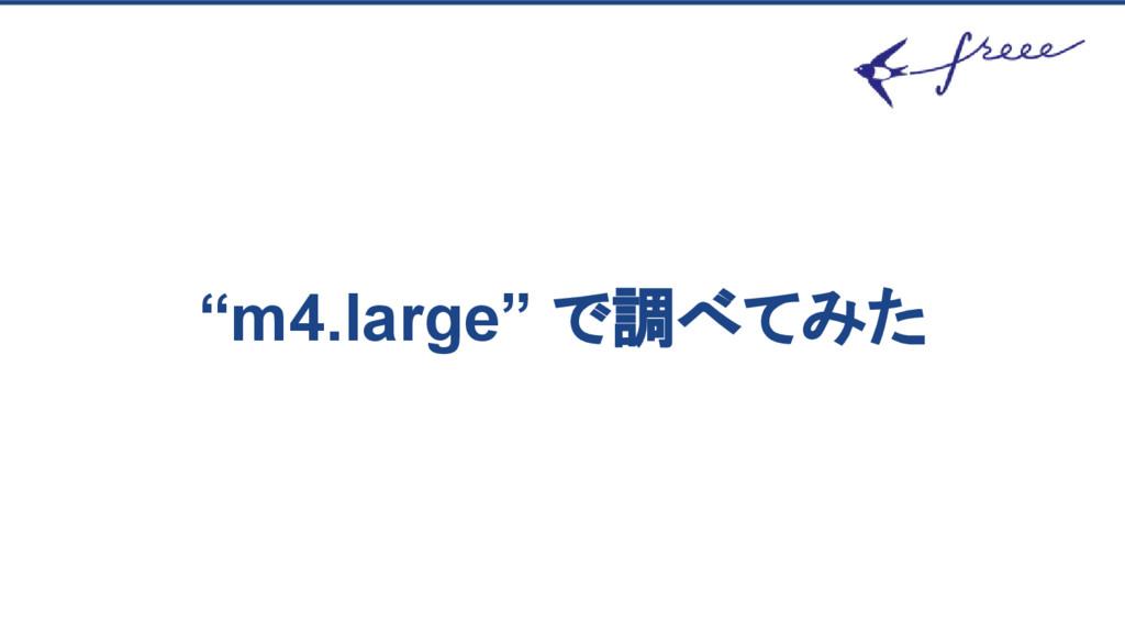 """""""m4.large"""" で調べてみた"""