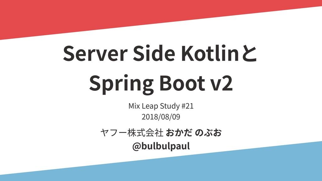 Server Side Kotlinと Spring Boot v2 Mix Leap Stu...