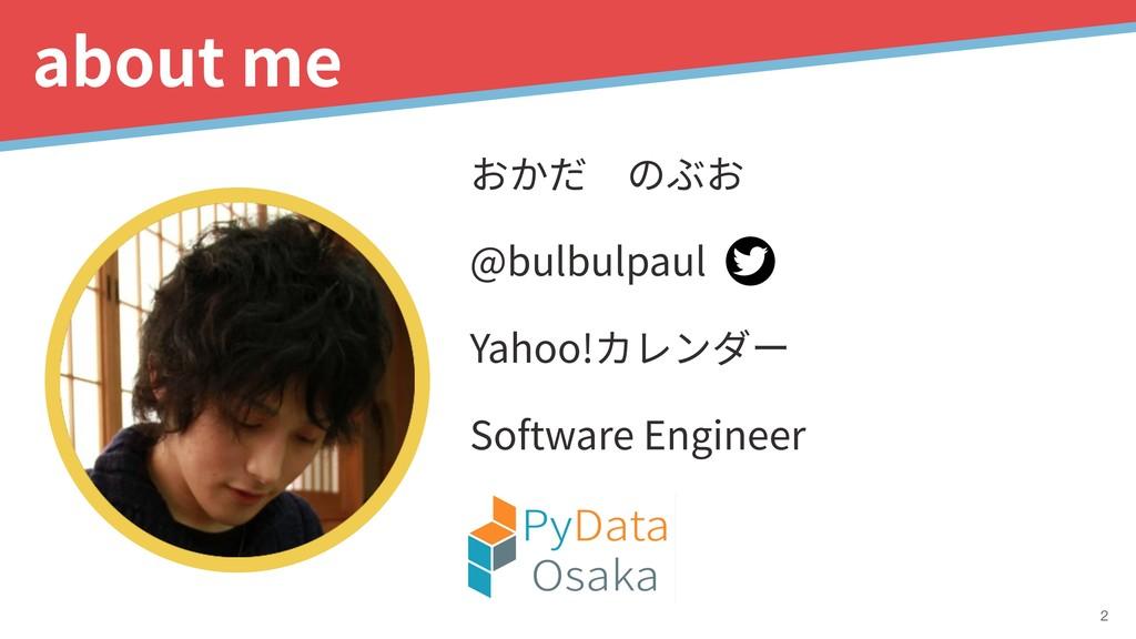 about me おかだのぶお @bulbulpaul Yahoo!カレンダー Softwa...