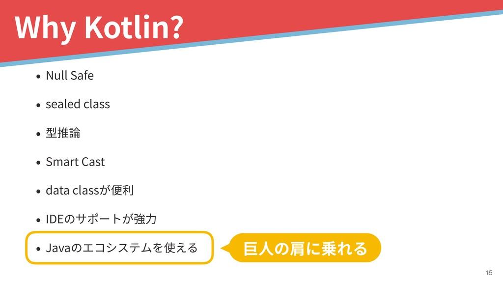 !15 Why Kotlin? 巨⼈の肩に乗れる • Null Safe • sealed c...