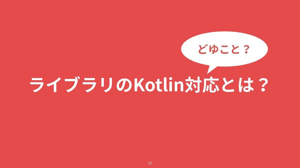 ライブラリのKotlin対応とは? !20 どゆこと?