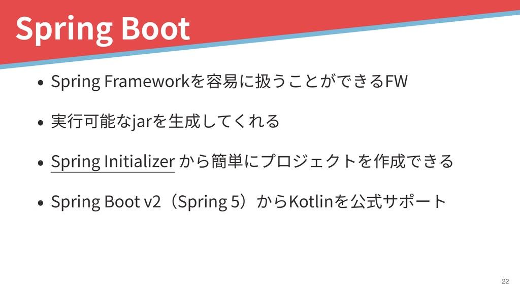 • Spring Frameworkを容易に扱うことができるFW • 実⾏可能なjarを⽣成し...
