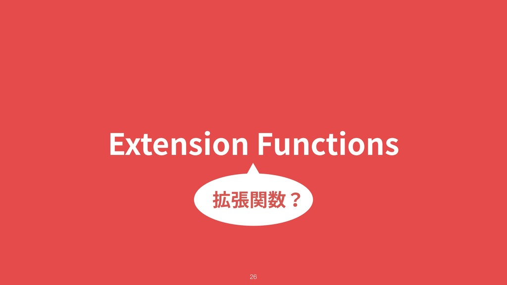 Extension Functions !26 拡張関数?