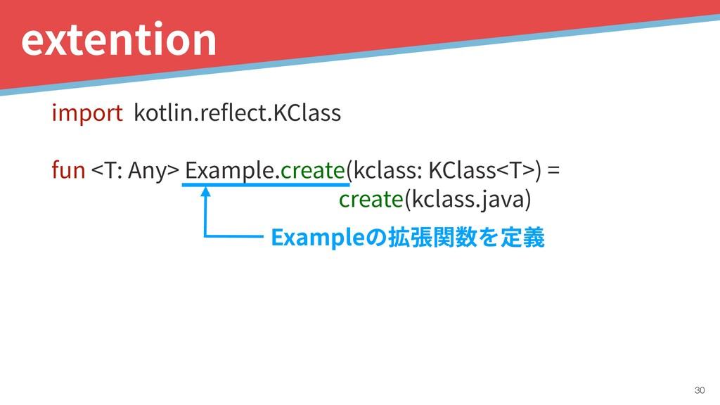 import kotlin.reflect.KClass fun <T: Any> Exampl...