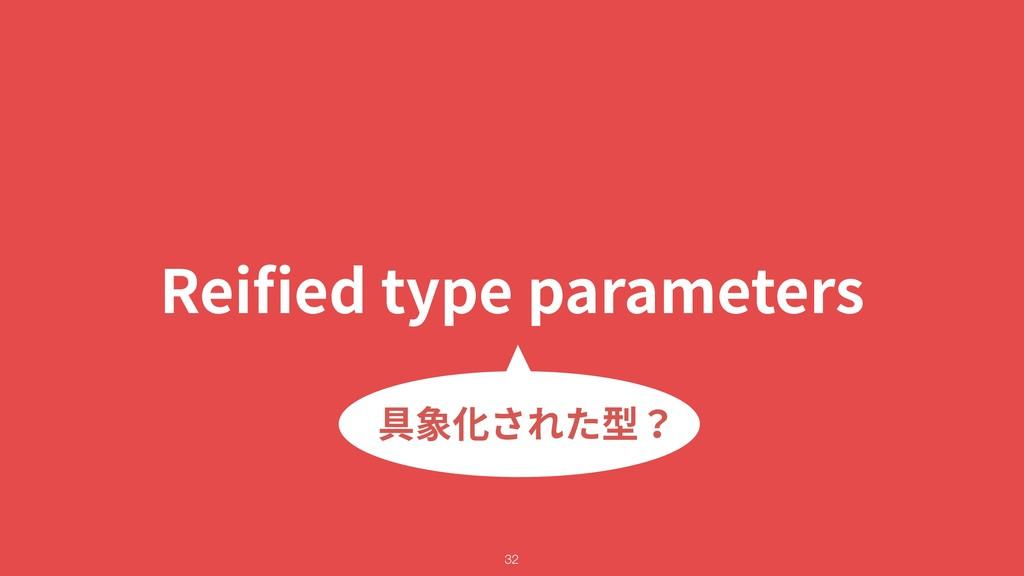 Reified type parameters !32 具象化された型?