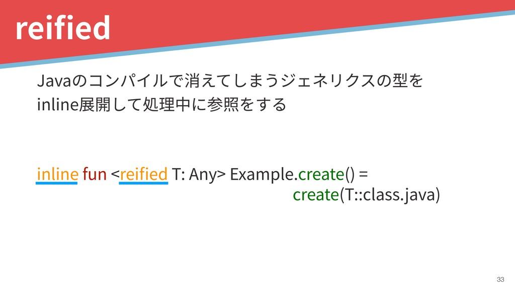 Javaのコンパイルで消えてしまうジェネリクスの型を inline展開して処理中に参照をする...