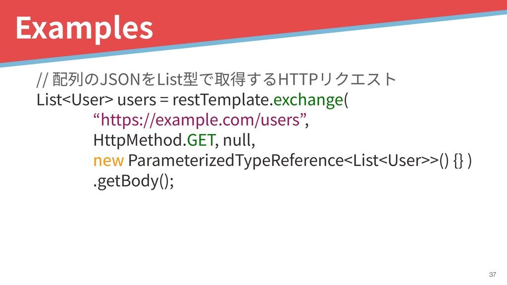 !37 Examples // 配列のJSONをList型で取得するHTTPリクエスト Lis...
