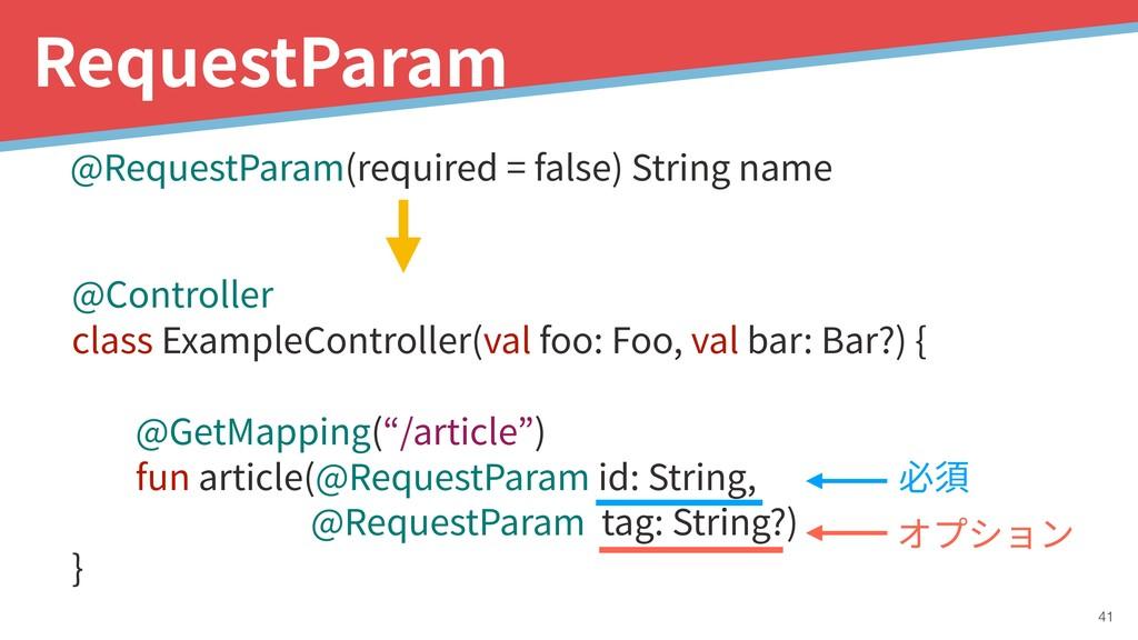 @Controller class ExampleController(val foo: Fo...