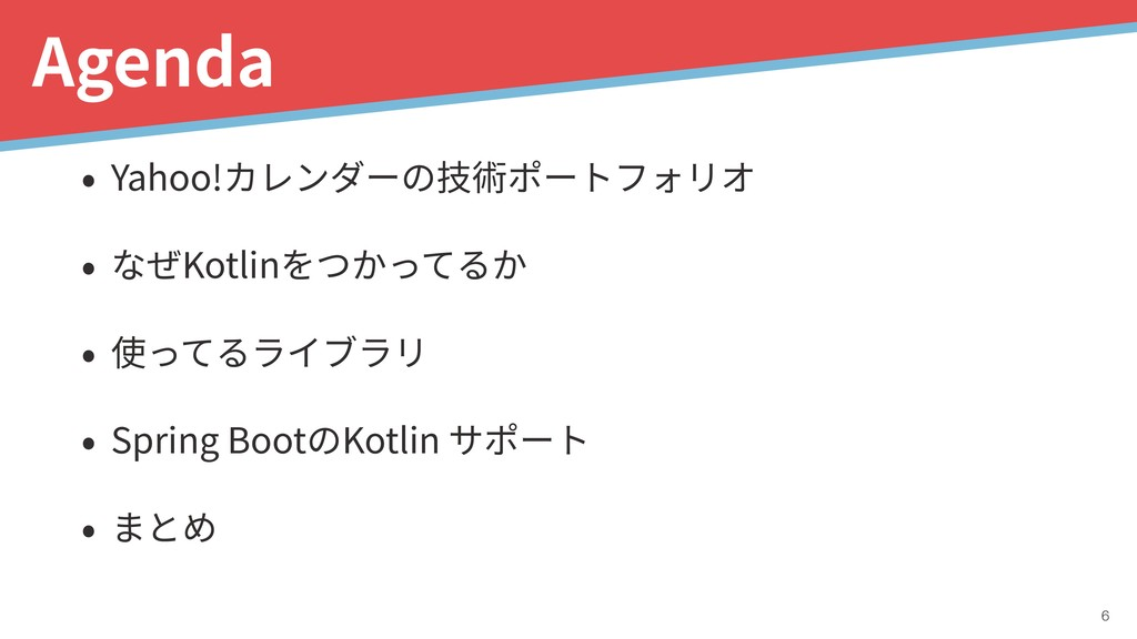 • Yahoo!カレンダーの技術ポートフォリオ • なぜKotlinをつかってるか • 使って...