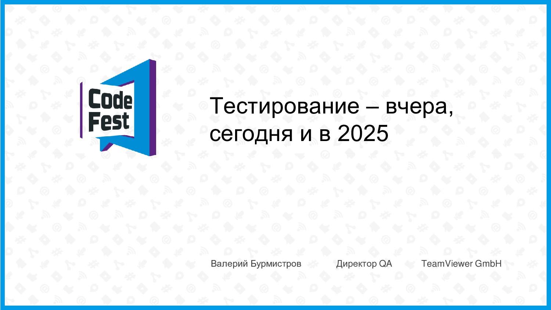 Тестирование – вчера, сегодня и в 2025 Валерий ...