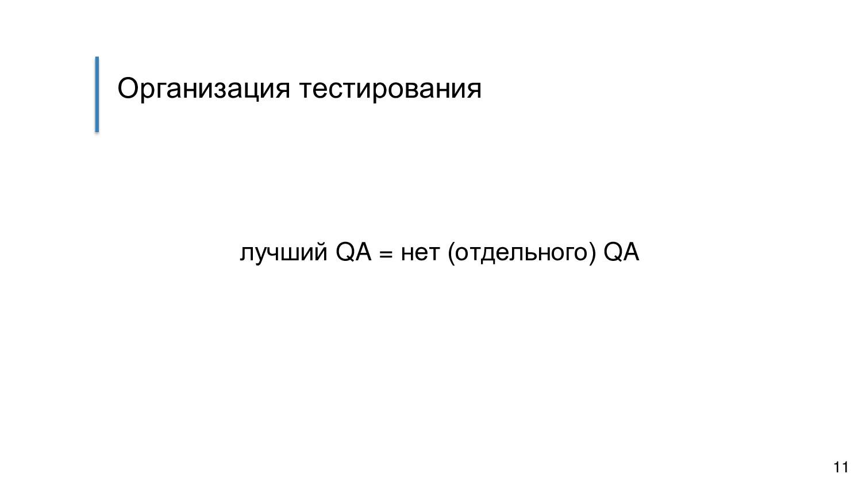 Организация тестирования лучший QA = нет (отдел...