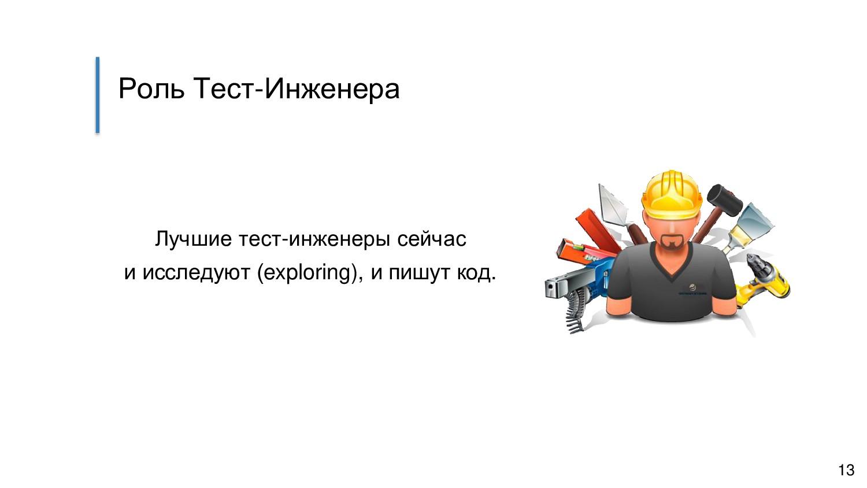 Роль Тест-Инженера Лучшие тест-инженеры сейчас ...