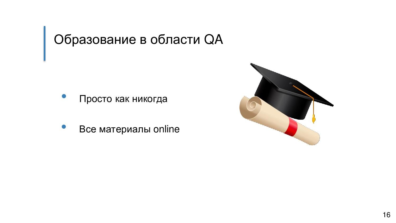 Образование в области QA • Просто как никогда •...