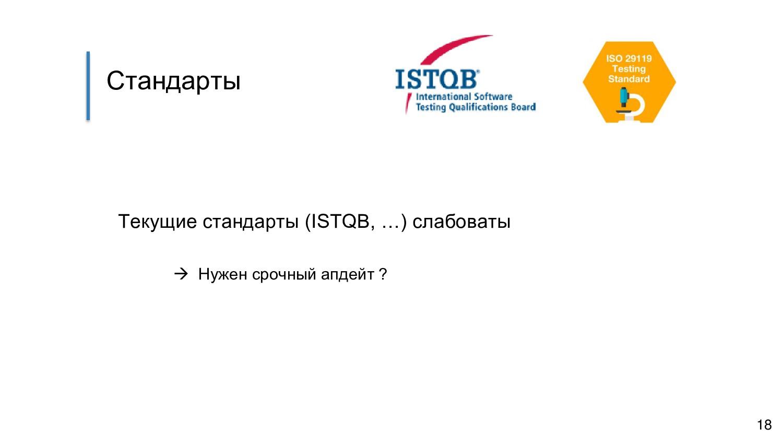 Стандарты Текущие стандарты (ISTQB, …) слабоват...