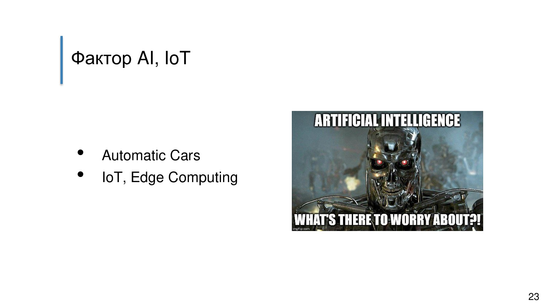 Фактор AI, IoT • Automatic Cars • IoT, Edge Com...