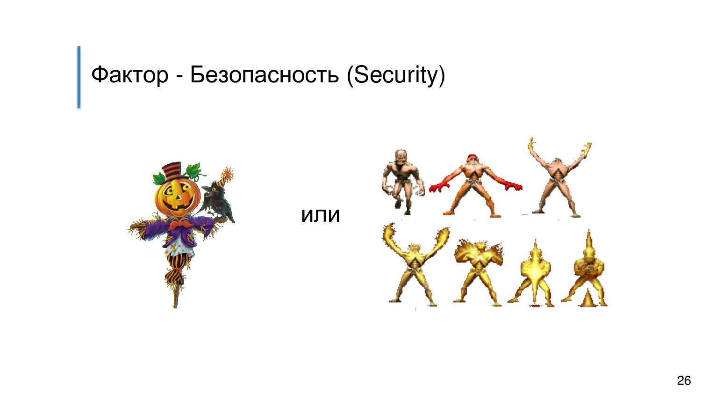 Фактор - Безопасность (Security) или 26