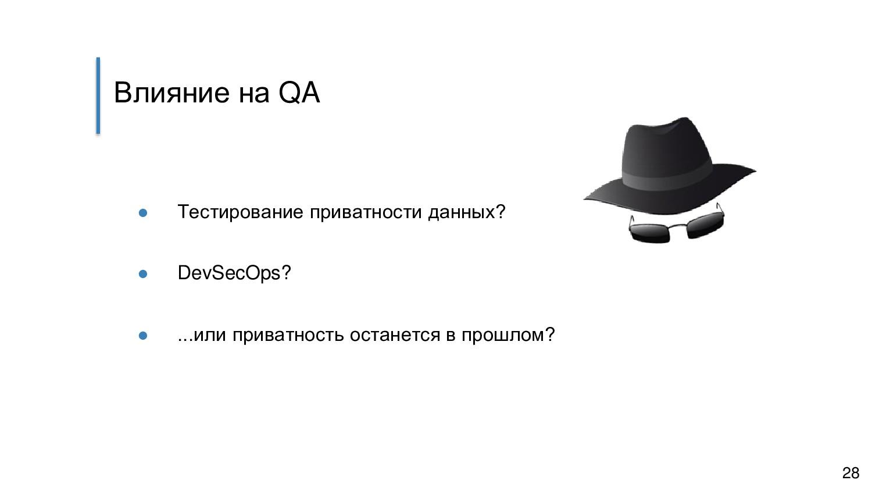 Влияние на QA ● Тестирование приватности данных...