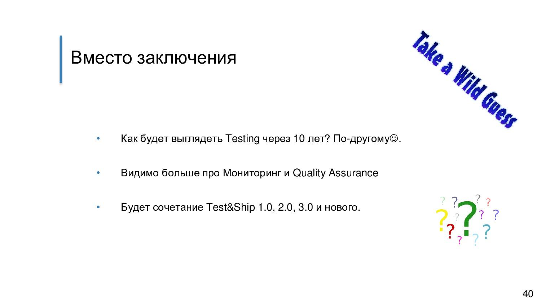 • Как будет выглядеть Testing через 10 лет? По-...