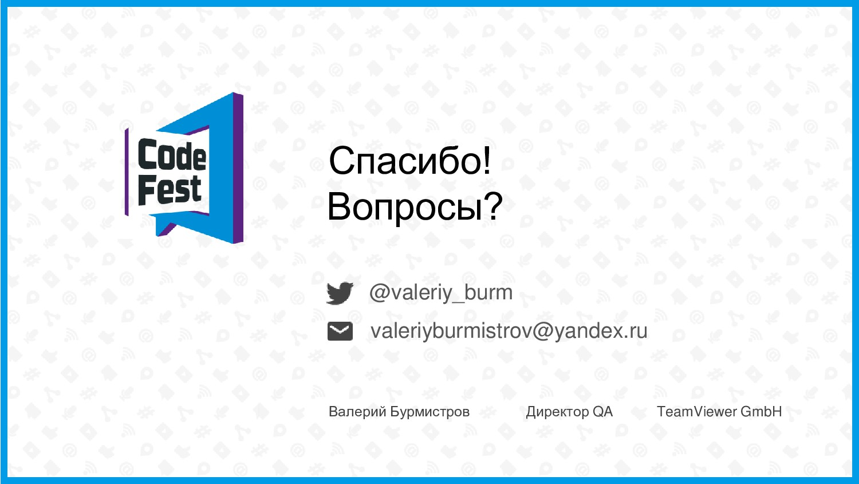 @valeriy_burm Валерий Бурмистров Директор QA Te...