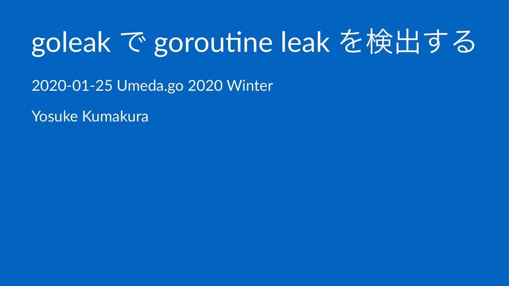 goleak Ͱ gorou*ne leak Λݕग़͢Δ 2020-01-25 Umeda.g...