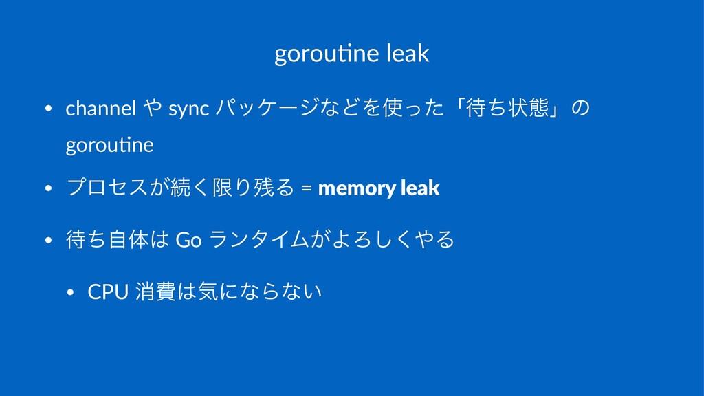 gorou%ne leak • channel  sync ύοέʔδͳͲΛͬͨʮͪঢ়ଶ...
