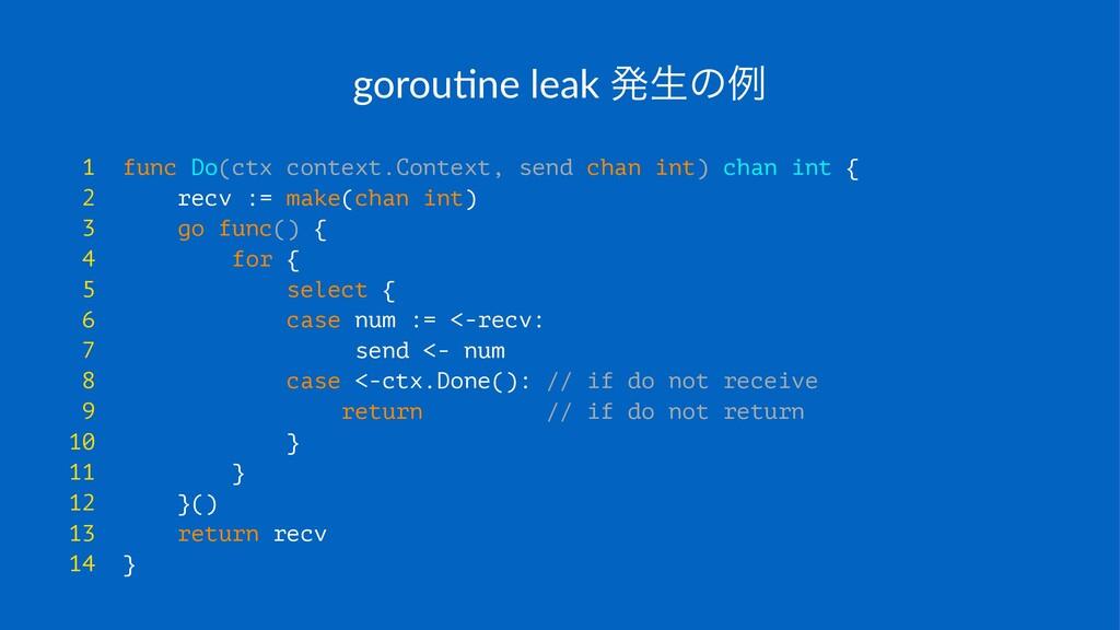 gorou%ne leak ൃੜͷྫ 1 func Do(ctx context.Contex...