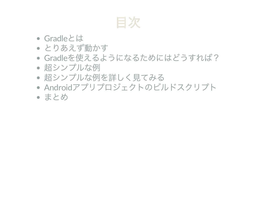 目次 目次 Gradle とは とりあえず動かす Gradle を使えるようになるためにはどう...