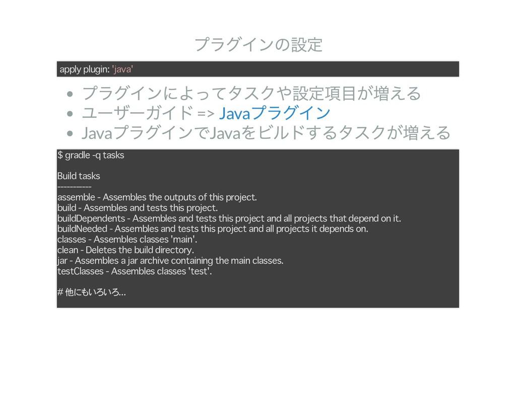 プラグインの設定 プラグインによってタスクや設定項目が増える ユーザーガイド => Java ...