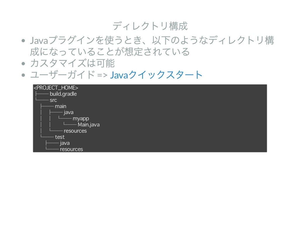 ディレクトリ構成 Java プラグインを使うとき、以下のようなディレクトリ構 成になっているこ...