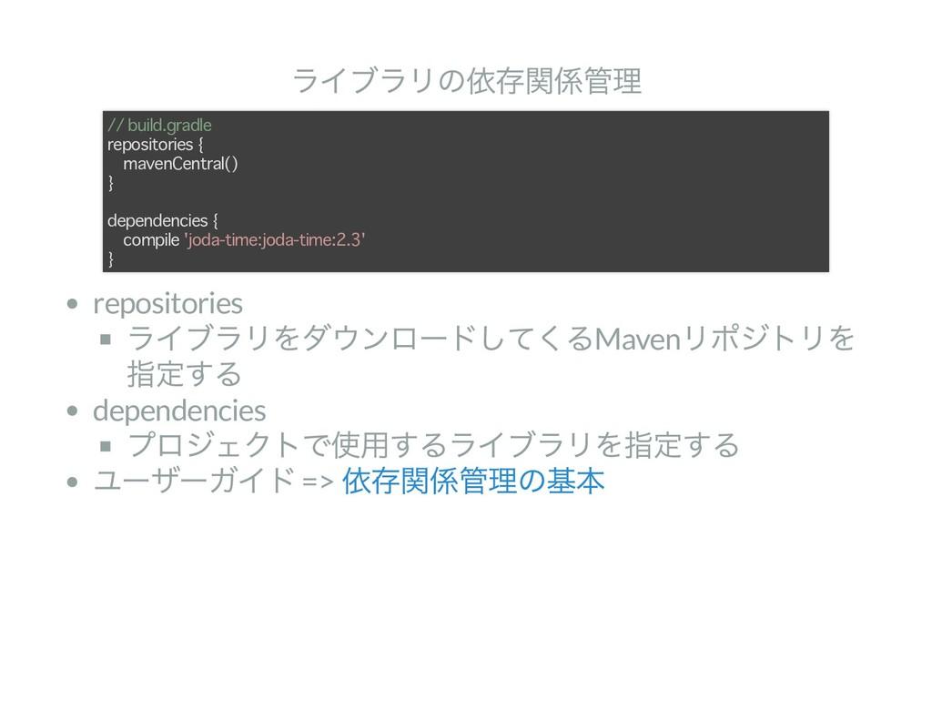 ライブラリの依存関係管理 repositories ライブラリをダウンロードしてくるMaven...